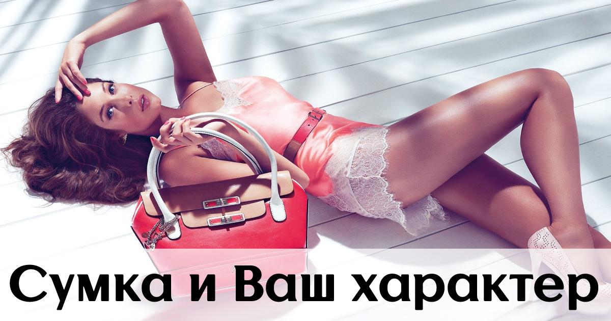 как узнать характер женщины по содержимому ее сумки