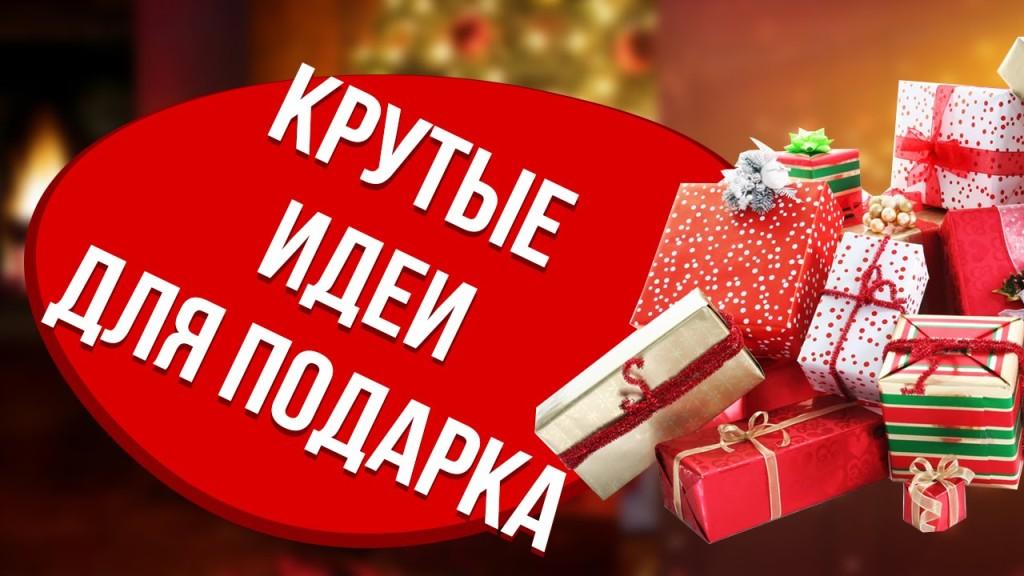 дорогие подарки, фото идеи