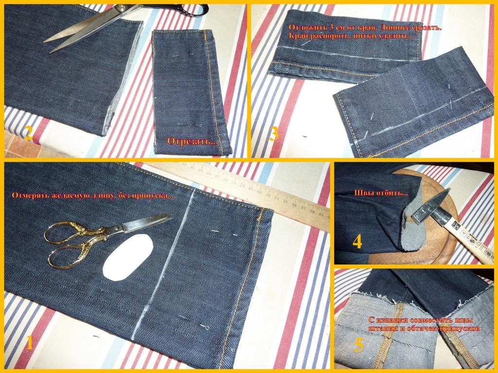 как подшить джинсы с сохранением фирменного шва пошаговая инструкция с фото