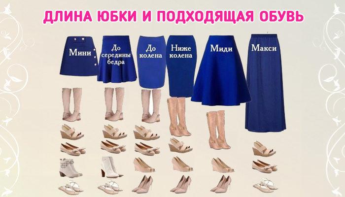 обувь под юбку-макси