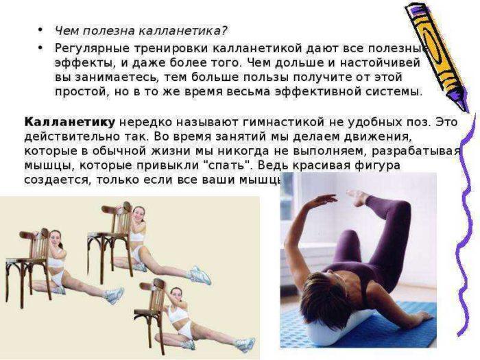 29 упражненийкалланетика в картинках 4