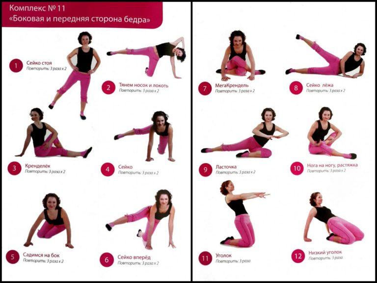29 упражненийкалланетика в картинках 6