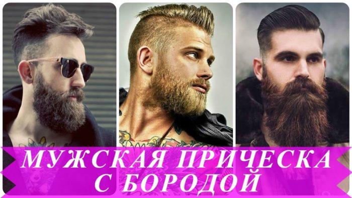 классические стрижки с бородой 2018, фото новинки 1